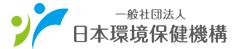 (一社)日本環境保健機構