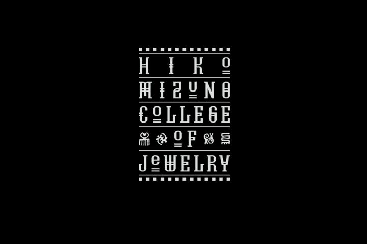 ヒコ・みづのジュエリーカレッジ