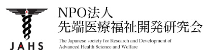 NPO先端医療福祉開発研究会 副会長 羽原 弦史